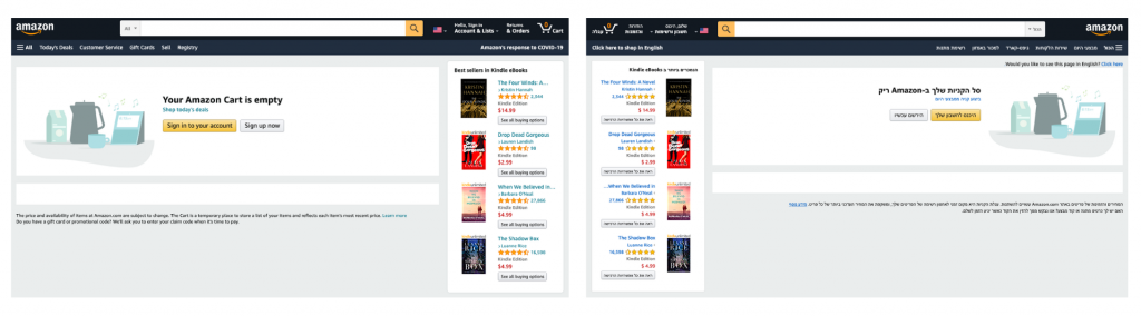 design is different for Amazon in Hebrew