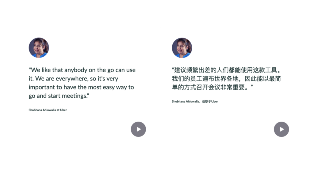 Zoom testimonial from Uber, translated in English and simplified Chinese
